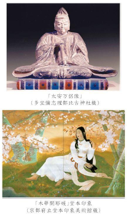 10月から始まる奈良「大古事記展」の概要が発表される 「感じる」古事記とは?のキャプチャー