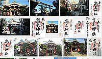 高木神社(墨田区押上)の御朱印