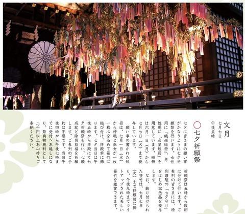 東京大神宮の「七夕祈願祭」 - 7月1日-7日まではライトアップ、デートスポットにも!のキャプチャー