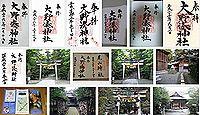 大野湊神社の御朱印