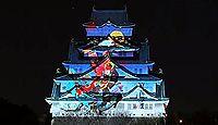 大坂城 摂津国(大阪府大阪市) - サムネイル写真