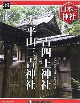 『日本の神社 39号 (古四王神社・太平山三吉神社) [分冊百科]』 - 四道将軍やオオビコゆかりのキャプチャー