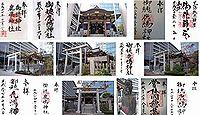 御穂鹿嶋神社 東京都港区芝の御朱印