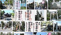 伊奈富神社の御朱印