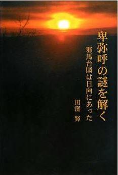 田窪努『卑弥呼の謎を解く―邪馬台国は日向にあった』 - 卑弥呼は神武天皇の母のキャプチャー