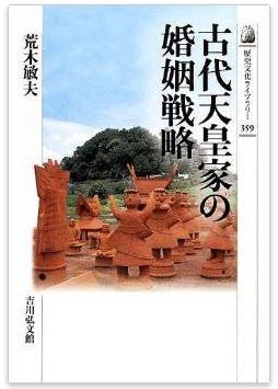 荒木敏夫『古代天皇家の婚姻戦略』 - 近親婚の盛行から見えてくる古代王権の婚姻実態のキャプチャー