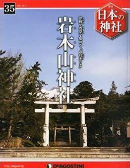 日本の神社 35号 (岩木山神社) [分冊百科]