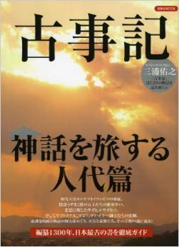 『古事記神話を旅する人代篇 (洋泉社MOOK) 』 - 豊穣なる神話の舞台、神々の聖跡をめぐるのキャプチャー