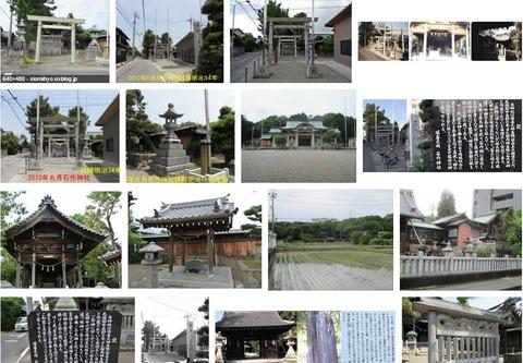 石作神社 愛知県あま市石作郷のキャプチャー