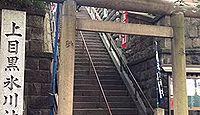 氷川神社 東京都目黒区大橋のキャプチャー