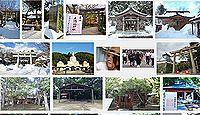 東湖八坂神社の御朱印