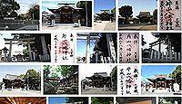 片山八幡神社 愛知県名古屋市東区徳川の御朱印
