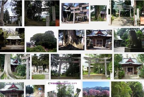 甲波宿禰神社(群馬県吾妻郡東吾妻町箱島1136)