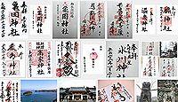 亀岡神社(平戸市)の御朱印