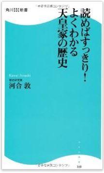 河合敦『読めばすっきり! よくわかる天皇家の歴史』 - 日本人として知っておきたい話のキャプチャー