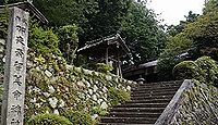 加夜奈留美命神社 奈良県高市郡明日香村栢森堂ノ上のキャプチャー