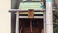 森稲荷神社 東京都中央区佃のキャプチャー