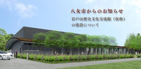 福岡県八女市の岩戸山歴史文化交流館が完成、15年11月開館へ 「郷土の英雄」筑紫の君の磐井のキャプチャー