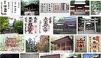 神谷神社の御朱印
