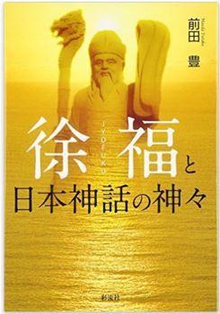 前田豊『徐福と日本神話の神々』 - 徐福伝承から日本列島の古代史を広げ、進化させるのキャプチャー