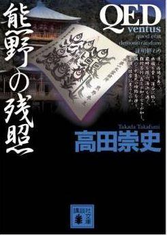 高田崇史『QED ~ventus~ 熊野の残照 (講談社文庫)』 - 熊野三山の謎と、女の無念と再生のキャプチャー