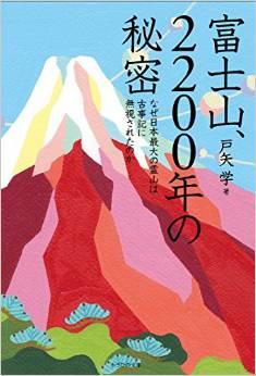 戸矢学『富士山、2200年の秘密 なぜ日本最大の霊山は古事記に無視されたのか』 - なぜ?のキャプチャー