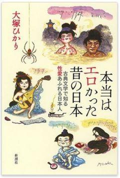 大塚ひかり『本当はエロかった昔の日本:古典文学で知る性愛あふれる日本人』のキャプチャー