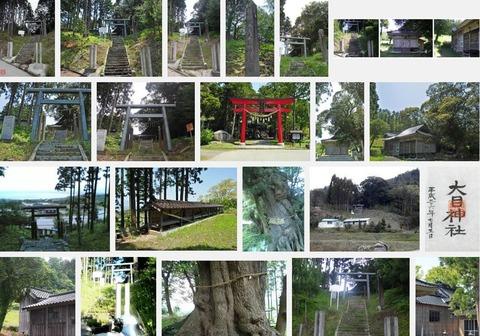 大目神社(新潟県佐渡市吉岡1284)
