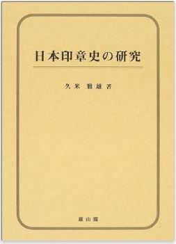 久米雅雄『日本印章史の研究』 - 「筑紫女王国・畿内邪馬台国二王朝並立論」提唱者のキャプチャー