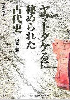 崎元正教『伝承考古学 ヤマトタケるに秘められた古代史』 - ヤマトタケルを日本書紀から解明のキャプチャー
