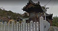 稲根神社 兵庫県加古川市神野町神野