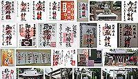 池袋御嶽神社 東京都豊島区池袋の御朱印