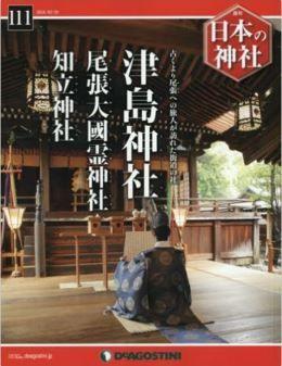 『日本の神社全国版(111) 2016年 3/29 号 [雑誌]』 - 津島神社、尾張大國霊神社、知立神社のキャプチャー