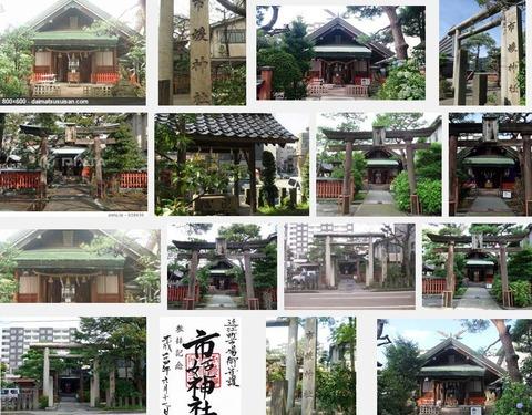 市姫神社 石川県金沢市尾張町のキャプチャー