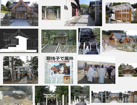 加茂神社 石川県金沢市御所町のキャプチャー