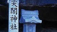 尖閣神社 - 平成の世に尖閣諸島に創建、不法上陸した中国人に破壊されるが再建される