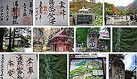 湯殿山神社(西川町大井沢)の御朱印