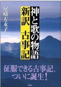 尾崎左永子『神と歌の物語―新訳古事記』 - 歌人の目と女性の目でとらえなおす!のキャプチャー