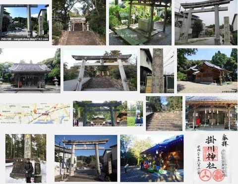 掛川神社 高知県高知市薊野中町のキャプチャー