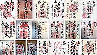 愛宕神社(笠間市)の御朱印
