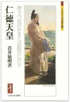 仁徳天皇:煙立つ民のかまどは賑ひにけり (ミネルヴァ日本評伝選)