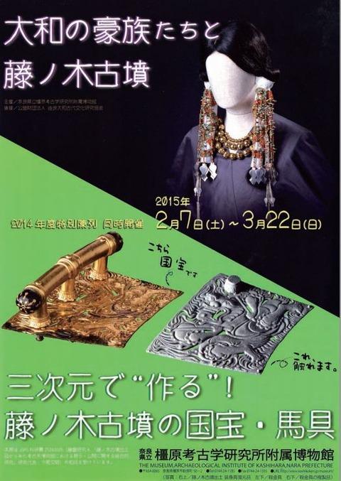 橿考研附属博物館で特別展示「大和の豪族たちと 藤ノ木古墳」、3D国宝も特別陳列 - 奈良県・橿原市のキャプチャー