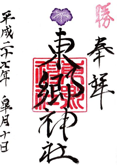 東郷神社(渋谷区)の御朱印2015年5月10日