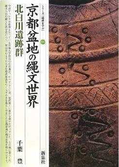 千葉豊『京都盆地の縄文世界・北白川遺跡群 (シリーズ「遺跡を学ぶ」)』のキャプチャー