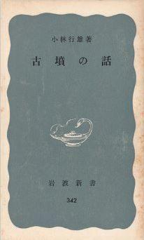 小林行雄『古墳の話 (1959年) (岩波新書)』 - 邪馬台国畿内説のキャプチャー