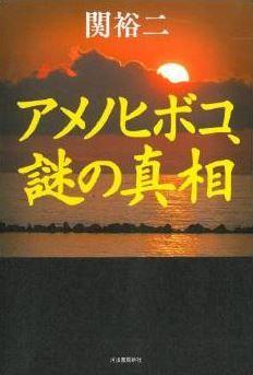 関裕二『アメノヒボコ、謎の真相』 - 天日矛は、建内宿禰なのか、スサノヲなのかのキャプチャー
