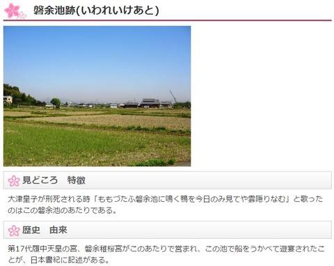 古代史重要舞台「磐余池」の比定地論争で桜井市説側が再反撃、橿原市説2011年発表への挑戦 - 奈良のキャプチャー