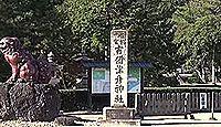 吉備津彦神社 岡山県岡山市北区一宮のキャプチャー