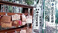 羽豆神社 愛知県知多郡南知多町師崎のキャプチャー