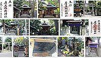 廣尾稲荷神社 東京都港区南麻布の御朱印